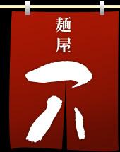 麺屋一八ロゴ